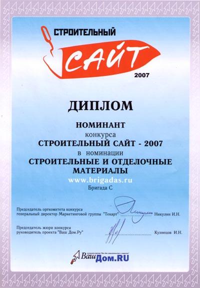 Диплом номинанта конкурса строительных сайтов